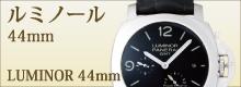 ルミノール 44mm