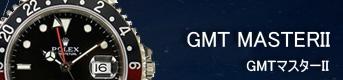 GMTマスター2